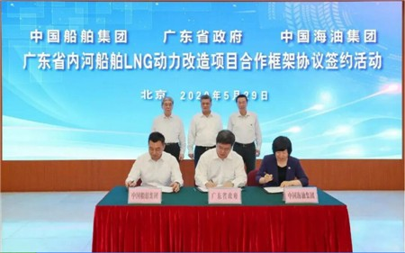 China national shipbuilding corporation, the people's government of guangdong province and China national offshore oil corporation signed the cooperation framework of LNG power transformation project